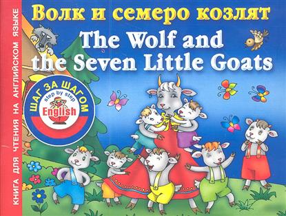 Волк и семеро козлят = The Wolf and seven Little Goats