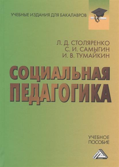 Столяренко Л.: Социальная педагогика. Учебное пособие