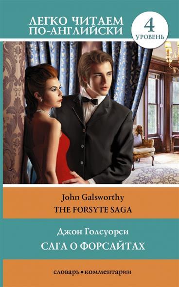 Сага о Форсайтах = The Forsyte Saga. 4 уровень