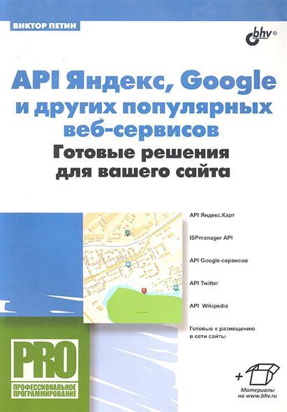 API Яндекс Google и других популярных веб-сервисов...