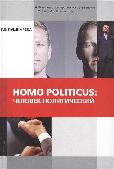 Пушкарева Г. Homo politicus: человек политический homo intellectus