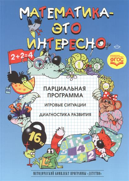 Михайлова З., Полякова М., Чеплашкина И. Математика - это интересно. Парциальная программа. Игровые ситуации математического содержания для детей дошкольного возраста. Диагностика развития