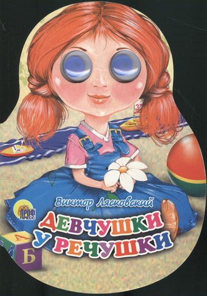 Лясковский В.: Девчушки у речушки
