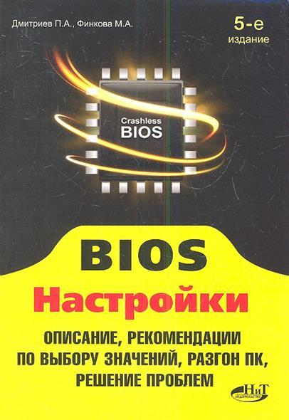 Книга BIOS. Настройки: описание, рекомендации по настройке, разгон ПК, решение проблем. 5-е издание. Дмитриев П., Финкова М., Прокди Р.