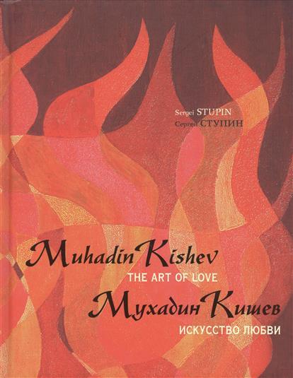 Мухадин Кишев. Искусство любви
