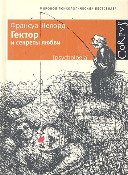 Лелорд Ф. Гектор и секреты любви. Перевод с французского Натальи Добробабенко