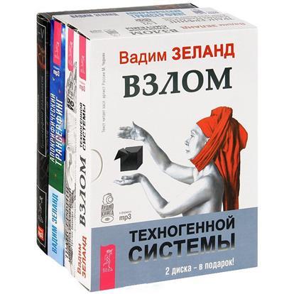Взлом техногенной системы mp3. Апокрифический трансерфинг mр3. Трансерфинг реальности 1-5. Изнанка DVD (комплект из 3 аудиокниг MP3 + фильм на 4 DVD)