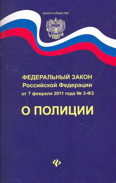 ФЗ РФ О полиции
