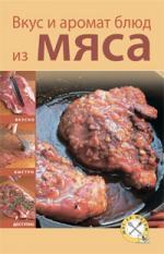 Вкус и аромат блюд из мяса