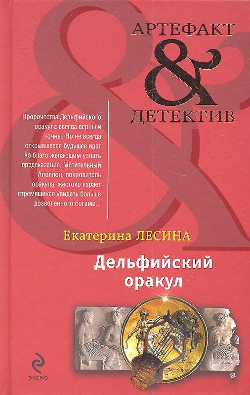купить Лесина Е. Дельфийский оракул по цене 173 рублей