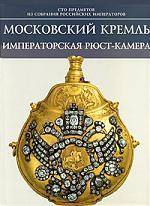 Левыкин А. (сост.) Московский Кремль Императорская Рюст-камера
