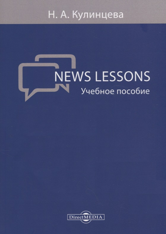 Кулинцева Н. News Lessons: учебное пособие н н виноградова учебное пособие к мультимедийной программе introduction to business news