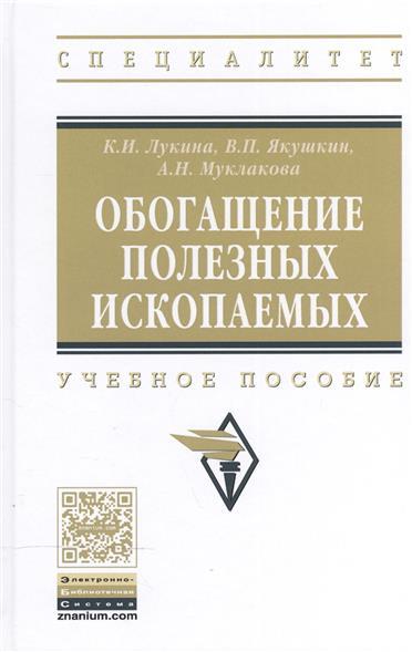 Лукина К.: Обогащение полезных ископаемых. Учебное пособие