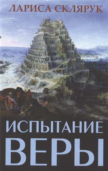 Склярук Л. Испытание веры