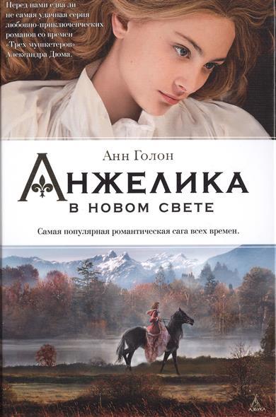 Голон А. Анжелика в Новом Свете