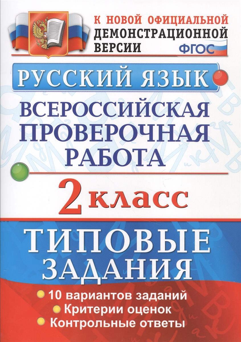Русский язык Всероссийская проверочная работа класс Типовые  Всероссийская проверочная работа 2 класс Типовые задания 10 вариантов заданий