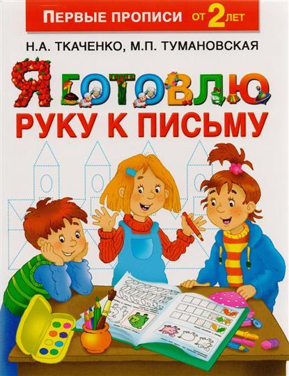 Ткаченко Н., Тумановская М. Я готовлю руку к письму м п тумановская раннее обучение чтению и письму