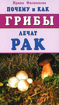 Филиппова И. Почему и как грибы лечат рак