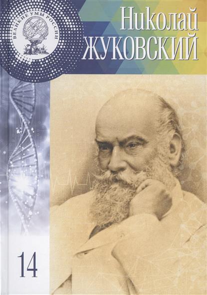 Николай Егорович Жуковский. Когда наука - не задача, а сама жизнь. 17 (5) января 1847 - 17 марта 1921. Том 14