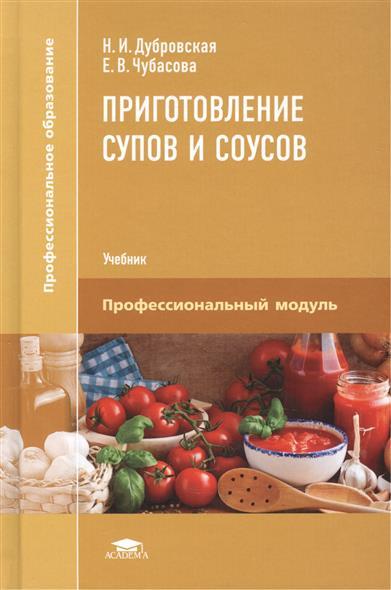 Приготовление супов и соусов. Учебник