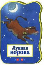 Селиверстова Д. Лунная корова селиверстова д пер вежливый мишка