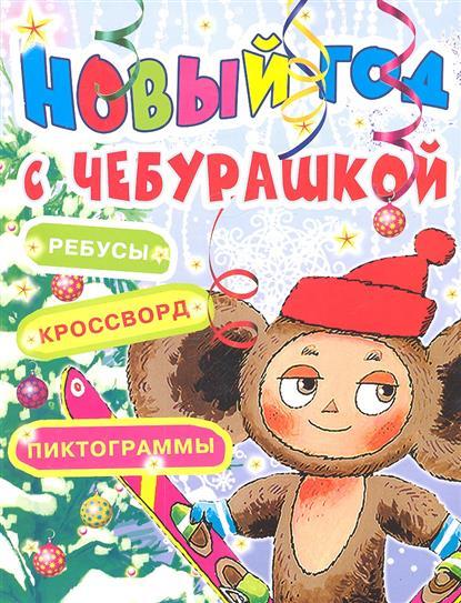 Новый год с Чебурашкой Ребусы Кроссворд Пиктограммы