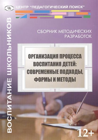 Организация процесса воспитания детей: современные подходы, формы и методы