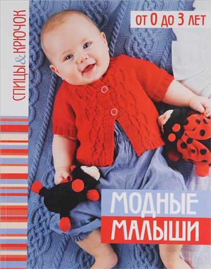 Модные малыши. От 0 до 3 лет