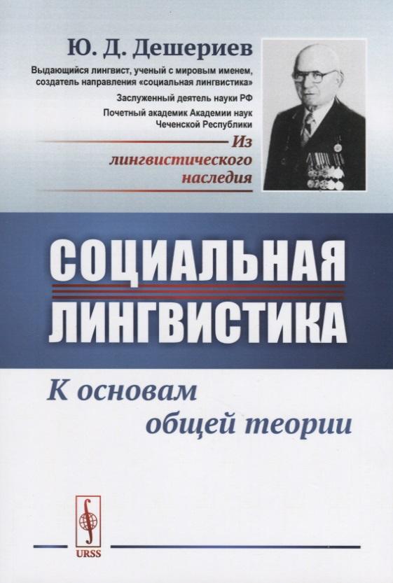 Дешериев Ю. Социальная лингвистика. К основам общей теории продуктивная коммуникация лингвистика результативности