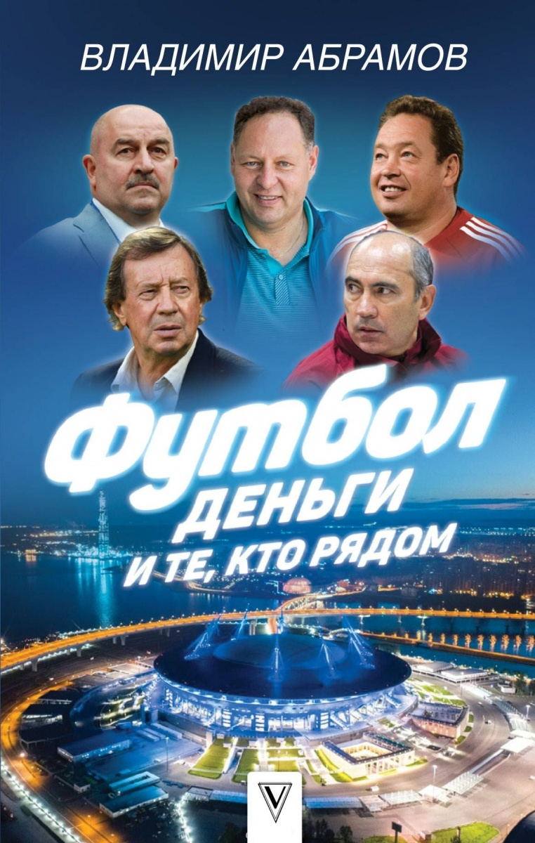 Абрамов В. Футбол, деньги и те, кто рядом ISBN: 9785171082529