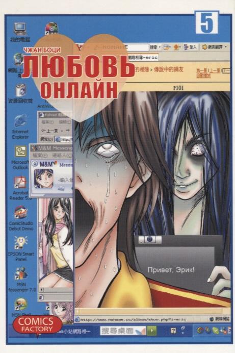 Комикс Любовь онлайн т.5