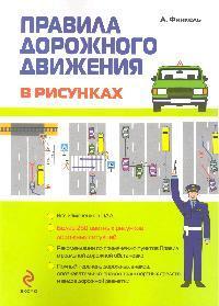 Финкель А. Правила дорожного движения в рисунках плакаты и макеты по правилам дорожного движения где купить в спб