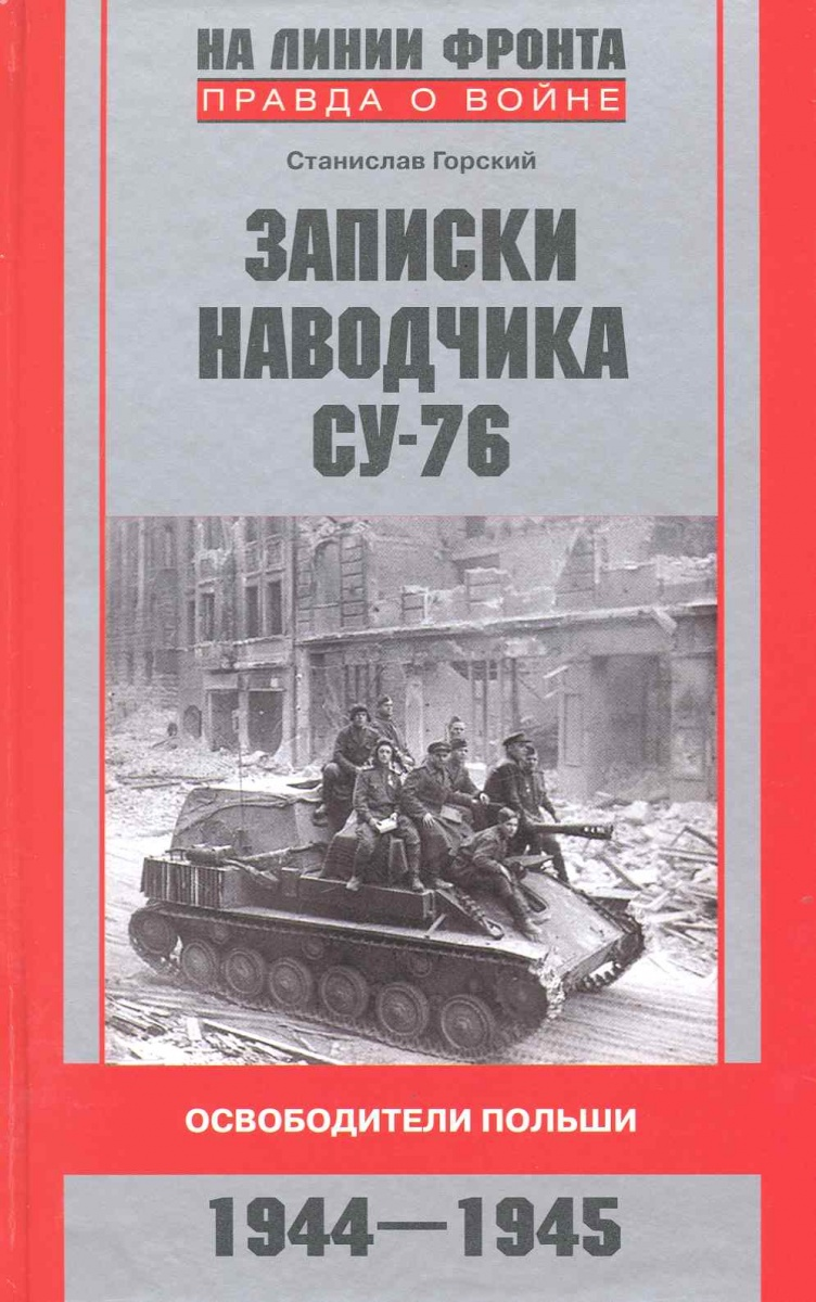 Горский С. Записки наводчика СУ-76 Освободители Польши