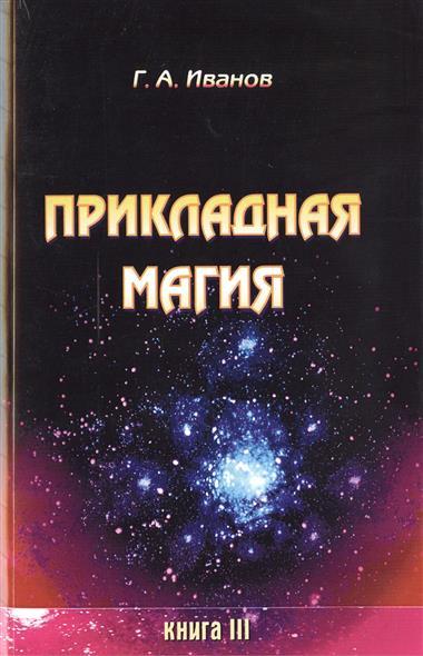 Иванов Г. Прикладная магия. Книга 3 отсутствует прикладная эконометрика 3 39 2015