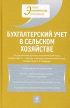Бухгалтерский учет в сельском хозяйстве Учебн.
