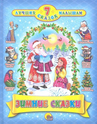 Гетцель В. (ред.) Зимние сказки
