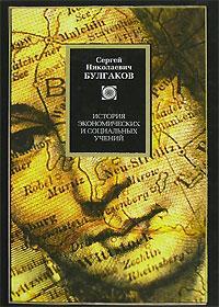 История эконом. и соц. учений