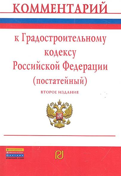 Комментарий к Градостроительному кодексу Российской Федерации (постатейный). Второе издание