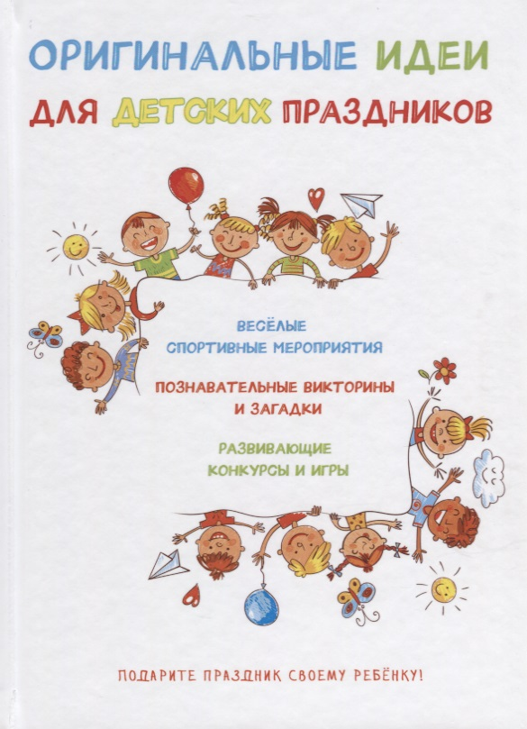 Кузнецова Е., (ред.) Оригинальные идеи для детских праздников оригинальные идеи для детских праздников
