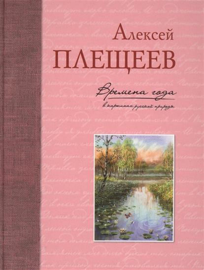 Плещеев А. Времена года в картинах русской природы