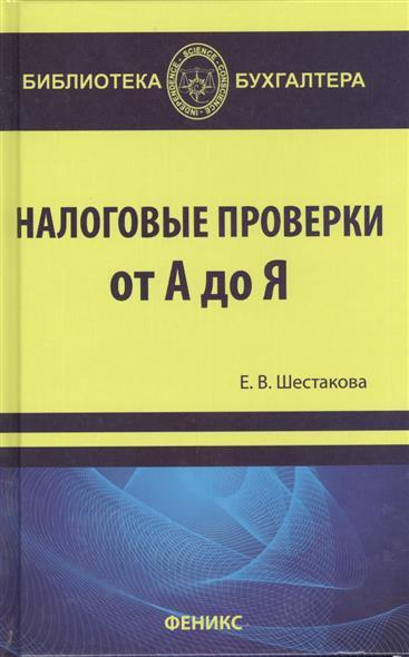 Шестакова Е.: Налоговые проверки от