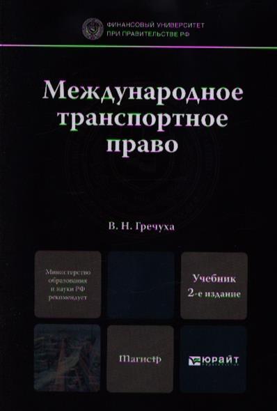 Международное транспортное право. Учебник для магистров. 2-е издание, переработанное и дополненное