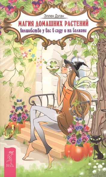 Дуган Э. Магия домашних растений. Волшебство у вас в саду и на балконе