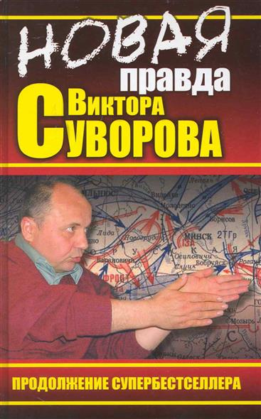 Хмельницкий Д. (сост.) НОВАЯ правда Виктора Суворова монитор хмельницкий