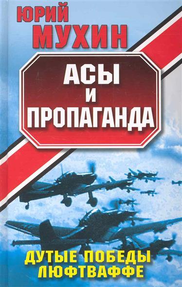 Асы и пропаганда Дутые победы Люфтваффе