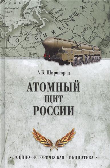 Широкорад А. Атомный щит России