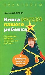 Филиппова Ю. Книга рекордов вашего ребенка гиппенрейтер ю главная книга вопросов и ответов про вашего ребенка