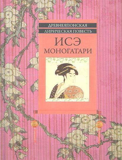 Древнеяпонская лирическая повесть: Исэ моногатари