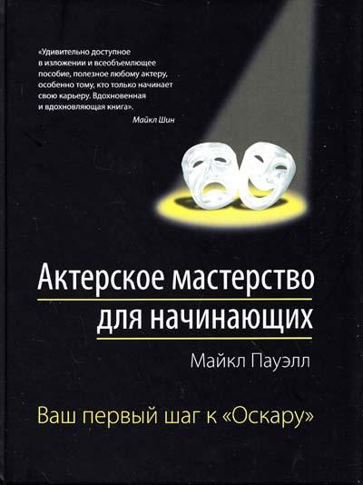 Пауэл М. Актерское мастерство для начинающих александрова м е актерское мастерство первые уроки учебное пособие dvd