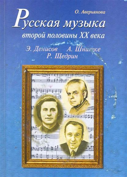 Русская музыка второй половины 20 века